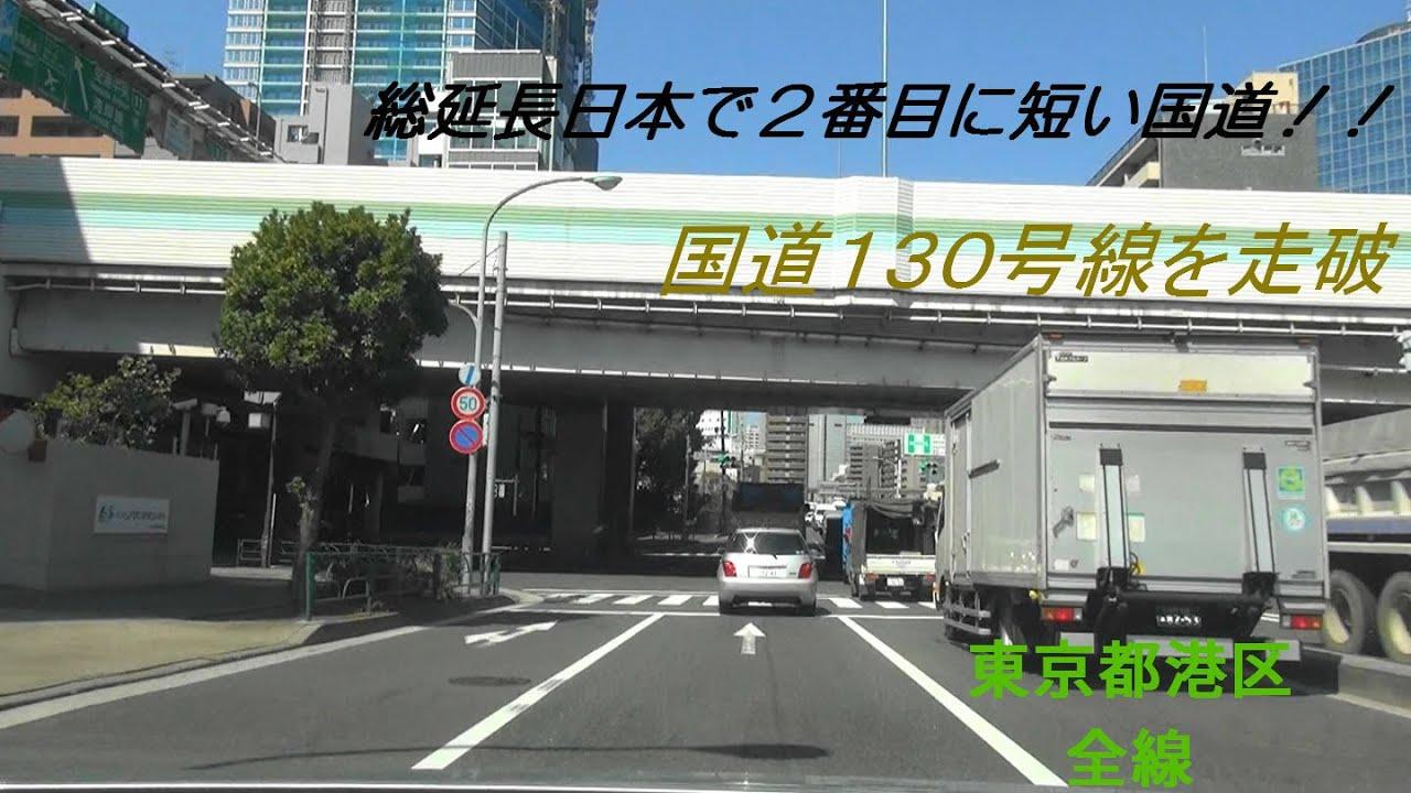 HD車載動画 国道走破】 国道130...