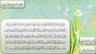 سورة الرحمن كاملة بصوت الشيخ ياسر الدوسري رااااائعة