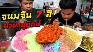 ขนมจีนปูยักษ์ 7 สี เส้น 7 แสง