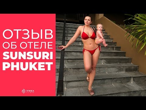 Отзыв об отеле Sunsuri Phuket. Отдых в Таиланде. Кристина Храмойкина.