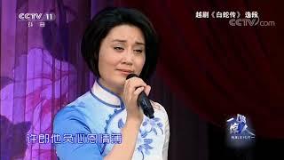 20170821 一鸣惊人 越剧白蛇传选段 表演:王滨梅