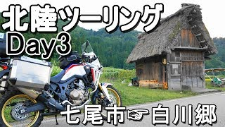 CRF1000L☆眺望の北陸ツーリング【Day3】Africa Twin☆アフリカツイン