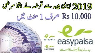 easypaisa loan information