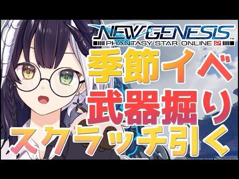 【PSO2 NGS / ship4】#68 季節イベント!!はーろうぃーーーん「式歌ベリア/Vtuber」