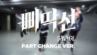 A.C.E (에이스) - 삐딱선 (SAVAGE) PART CHANGE VER.