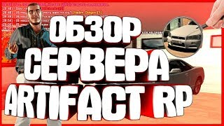 ОБЗОР СЕРВЕРА Artifact RolePlay!  - [Artifact RP, CR:MP]