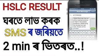 How to check HSLC Result 2018 Assam