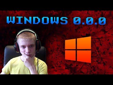 Windows 0.0.0 ► ОЧЕНЬ СТРАШНЫЙ ВИНДОВС