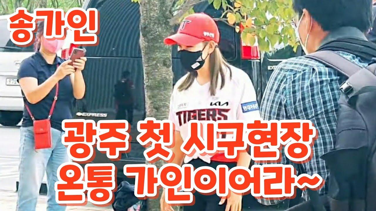 송가인📣 광주 야구장 등장 부터 팬들입장~ 야구장 안 생생한현장 full스토리 9월26일 트로트닷컴