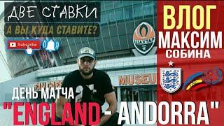 Англия Андорра прогноз на футбольный матч Квалификации Чемпионата Мира 2022 5 сентября 2021 года
