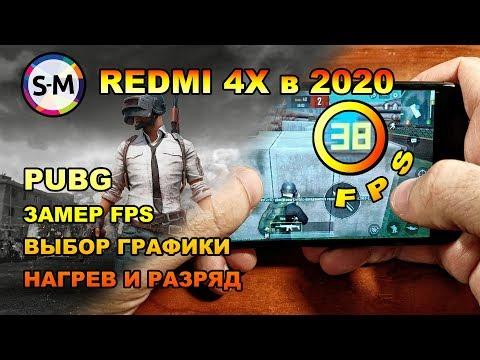 Обзор 2020 Xiaomi Redmi 4x в PUBG Mobile!