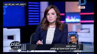 كلام تاني| ايهاب رمزي: يعلق على زيارة بيت العيلة للمنيا اليوم