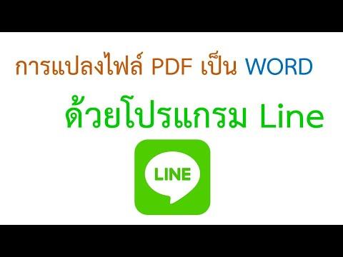 การแปลงไฟล์ pdf เป็น word ด้วยโปรแกรม line   how to convert pdf to word with line app by krucompost