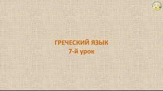 Греческий язык с нуля. 7-й видео урок греческого языка для начинающих