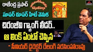 Tollywood Senior Director Relangi Narasimha Rao Reveal Secrets About His Hit Movie | Mirror TV