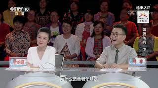 [健康之路]识药防坑(中) 安神补脑vs补脑安神| CCTV科教