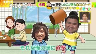 2017/6/1(木)08:00〜放送「ビビット」