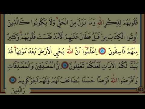 Surah Al-Hadid(57) by Nasser Al Qatami Majestic Recitation(Hadid)