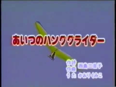 あいつのハンググライダー - YouTube