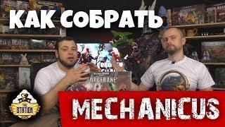 Как Собрать: Adeptus Mechanicus Warhammer 40k
