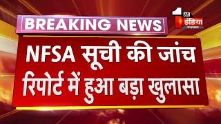 Breaking News: Dausa में गरीबों के निवाले पर डाका, 611 सरकारी कर्मचारियों के नाम NFSA की सूची में