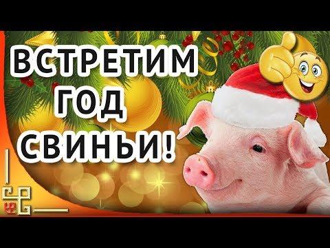 Новый год 2019 🎄 Как встречать новый 2019 год 🎄 Год Свиньи - Лучшие приколы. Самое прикольное смешное видео!