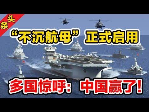 """""""不沉航母""""正式启用,多国惊呼:中国赢了!!!"""