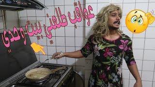 شكل الزوجه من تطلع بيت وحدها 😅🤦🏻♂️
