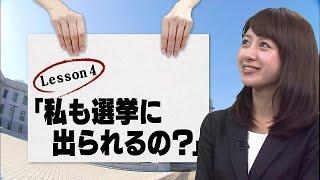テレビ朝日の林美沙希アナウンサーが「選挙マイスター」めざし猛特訓!...