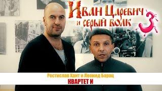 ИВАН ЦАРЕВИЧ И СЕРЫЙ ВОЛК-3. Премьера 01 Января 2016 года