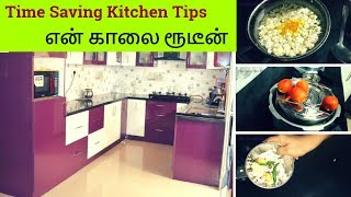 Time Saving Kitchen Tips for tension free mornings - My morning routine