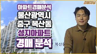 [경매물건] 울산광역시 중구 복산동 성지아파트 경매