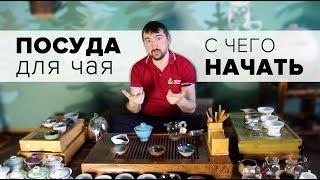 Чайная посуда,  с чего начать | ОБЗОР: чабань, гайвань, чахай, пиалы, чайники. Лайфхаки.