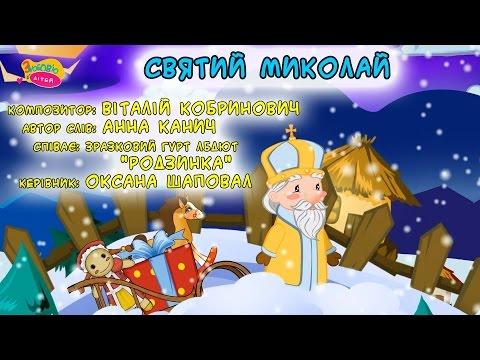 Пісня для дітей