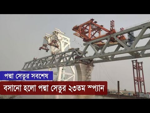বসানো হলো পদ্মা সেতুর ২৩তম স্প্যান | Padma Bridge | Somoy TV