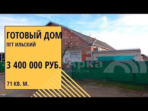 Продается дом пгт.Ильский, Северский р-н.Купить дом в Краснодарском крае