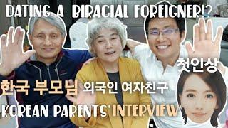 KOREAN PARENTS-Thoughts On BIRACIAL+FOREIGN GIRLFRIEND🇰🇷한국인 시부모님-외국인 여자친구 당시의 첫인상🇰🇷外国人ハーフとの交際-韓国人親心境