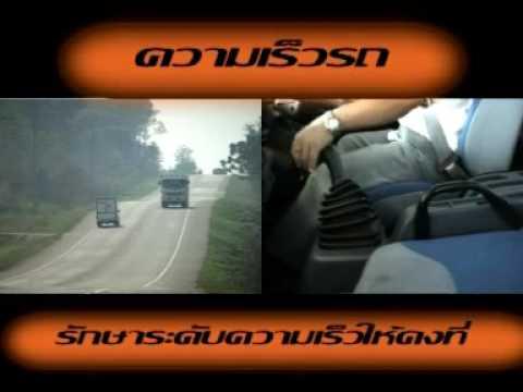 การขับรถบรรทุกฮีโน่อย่างถูกต้อง