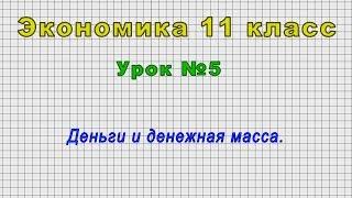 экономика 11 класс (Урок5 - Деньги и денежная масса.)