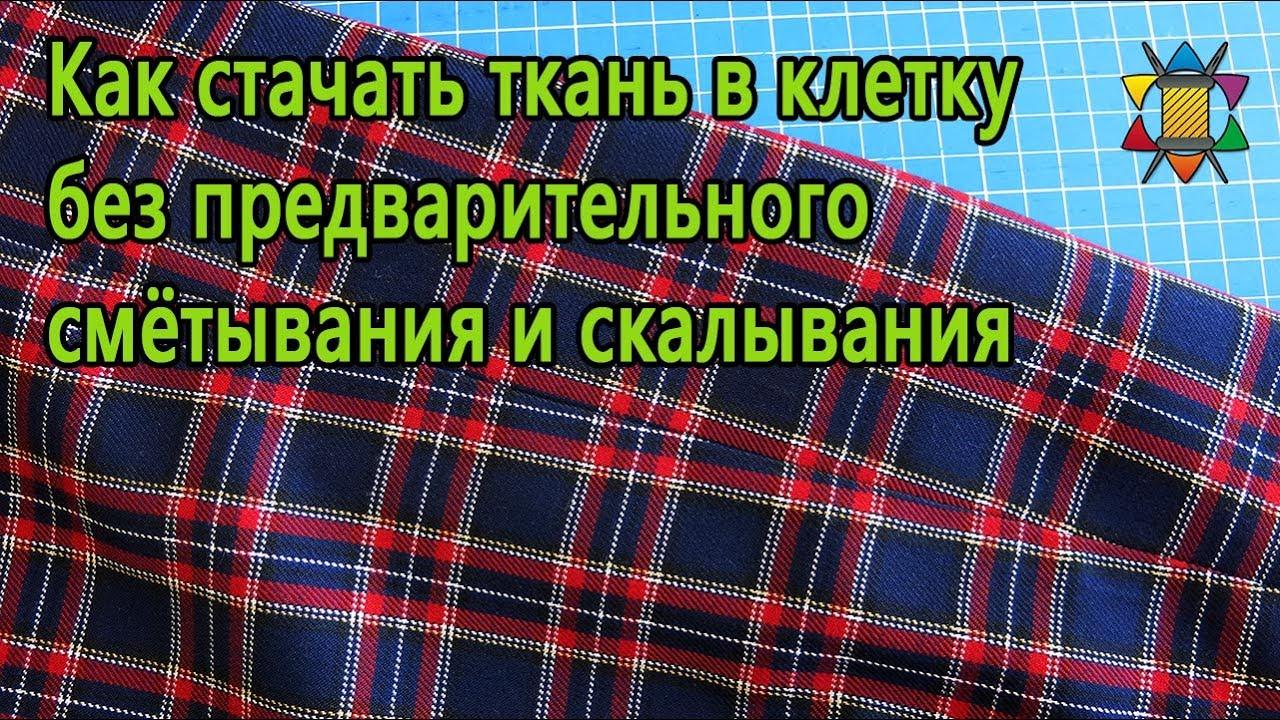 16 фев 2016. Купить шотландку шерсть в клетку, в розницу в магазинах тиссура. Шерстяные ткани в шотландскую клетку из европы, костюмная красная шотландка в продаже.