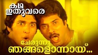 Cherunnu Njangalonnayi cherunoo | Malayalam song | Katha ithuvare