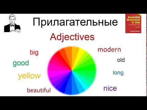 Основные прилагательные в английском, как применять правильно.