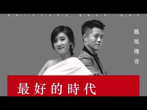 鳳凰傳奇 - 最好的時代 [新歌][歌詞字幕][完整高音質] - YouTube