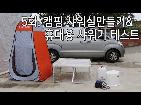 [왕초보캠핑카만들기2] 5화. 캠핑 샤워실만들�