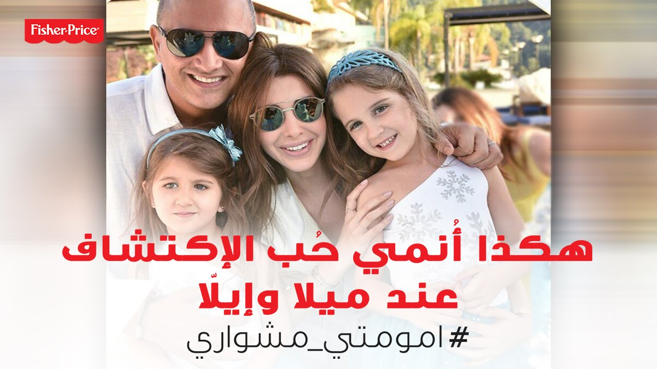 Family Day - Nancy Ajram / هكذا أُنمّي حُبّ الإكتشاف عند ميلا وإيلّا - نانسي عجرم