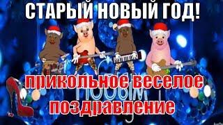 Прикольное поздравление в СТАРЫЙ НОВЫЙ ГОД видео поздравление открытка в старый новый год