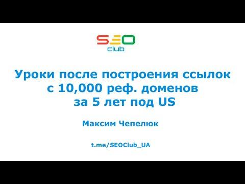 """""""Уроки после построения ссылок с 10,000 реф. доменов за 5 лет под US"""" - Максим Чепелюк, SEO Club™ UA"""