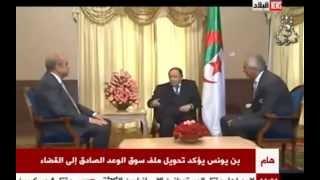 الرئيس بوتفليقة يستقبل المنتخب الجزائري Président Abdelaziz Bouteflika reçoit l