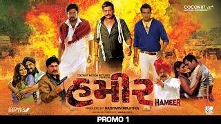 Hameer Official Promo 1 | Ravi Kishan & Hiten Kumar | Coconut Motion Pictures | Releasing 13 Jan 17