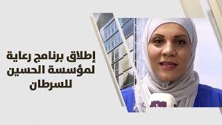 إطلاق برنامج رعاية لمؤسسة الحسين للسرطان